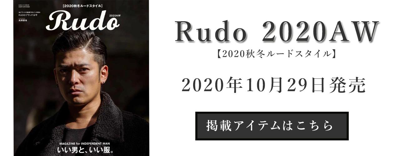 RUDO 2020AW掲載のお知らせ